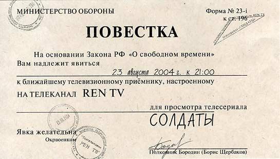 Повестка (29.62КиБ)