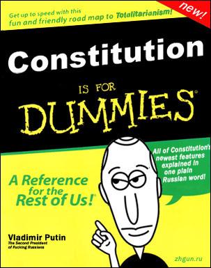 Конституция для чайников (41.44КиБ)