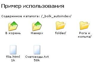 my_mod_autoindex (10.06КиБ)