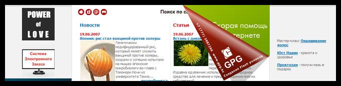 Баннер «Corner» (31.41КиБ)