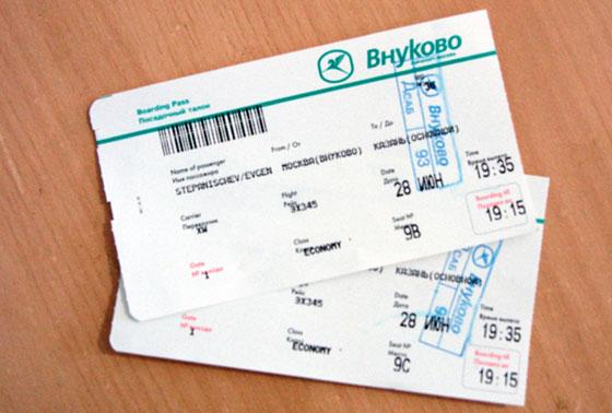 Билеты в Казань (46.64КиБ)
