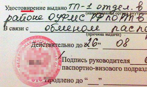 Удостовирение (48.73КиБ)