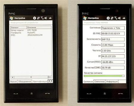 HTC MAX 4G (23.69КиБ)