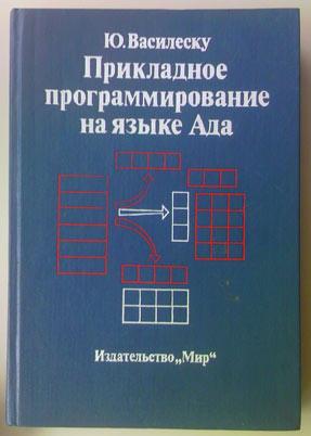 Язык программирования ада (24.45КиБ)