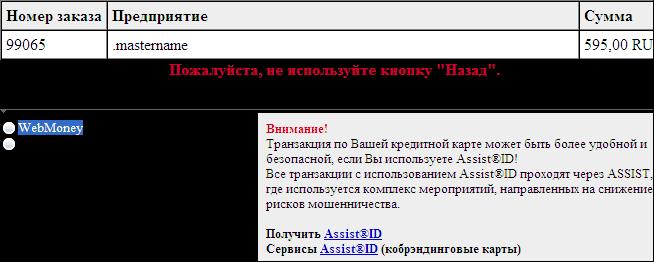 Assist, экран оплаты (7.51КиБ)