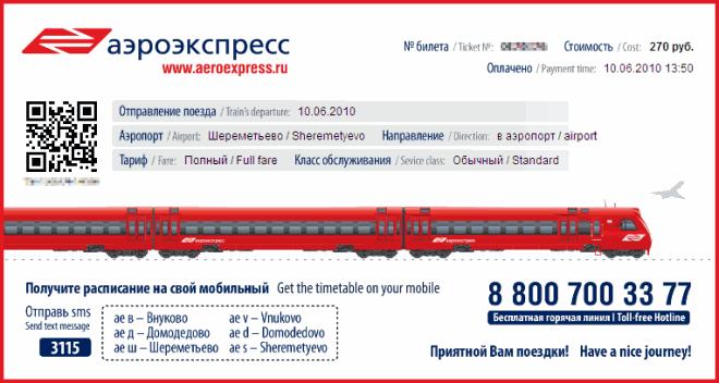 Билет (25.04КиБ)