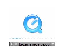 QuickTime ведёт переговоры (11.07КиБ)
