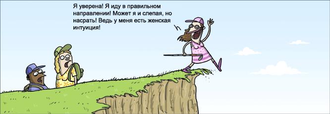 Женская интуиция (26.85КиБ)