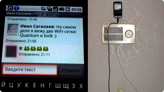 Интернет в гостинице (42.48КиБ)