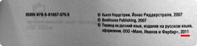 Привет из будущего (13.81КиБ)