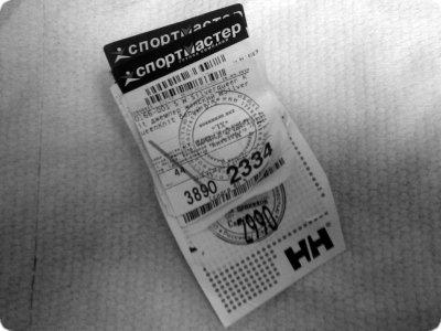 Скидки в «Спортмастере» (23.18КиБ)