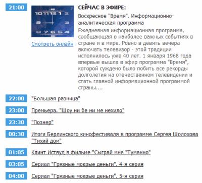 Программа «Первого канала» на сегодня (22.21КиБ)