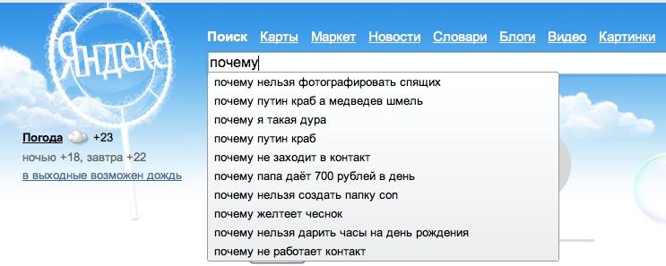 Почему (59.61КиБ)