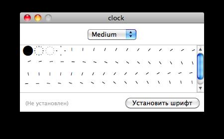 Шрифт clock (27.08КиБ)