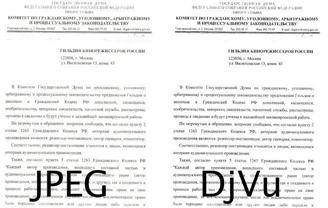JPEG vs. DjVu (69.42КиБ)