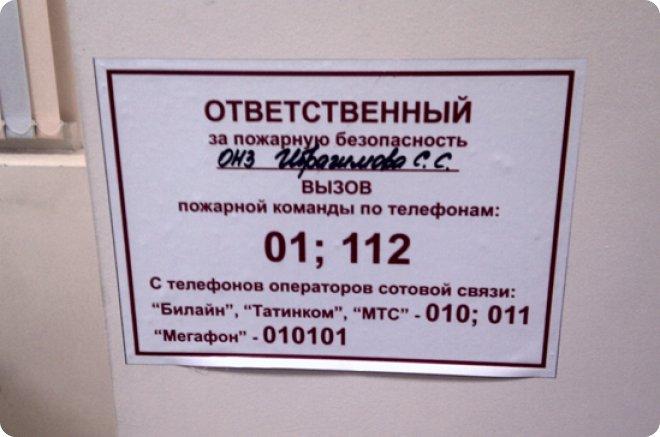 Экстренные службы (42.36КиБ)