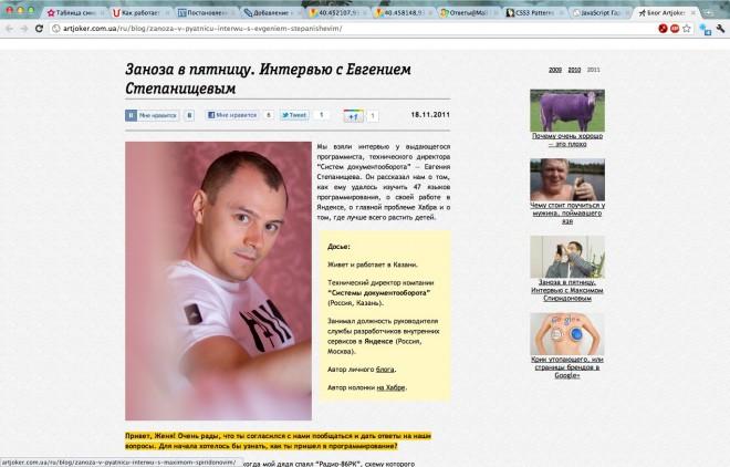 Интервью «Артджокеру» (64.91КиБ)