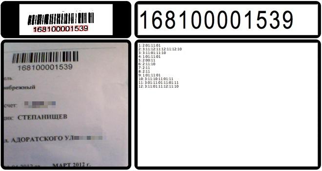 Распозновалка (43.68КиБ)