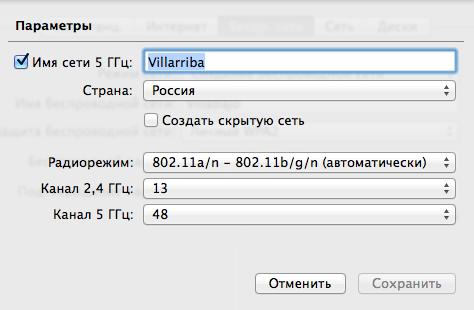5 ГГц в России (32.45КиБ)