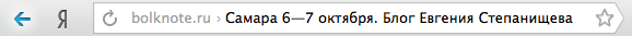 Адресная строка «Яндекса» (7.99КиБ)