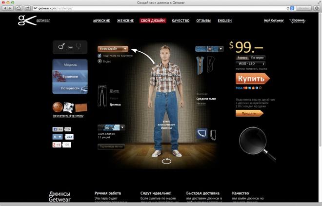 Мастер создания джинсы (63.43КиБ)