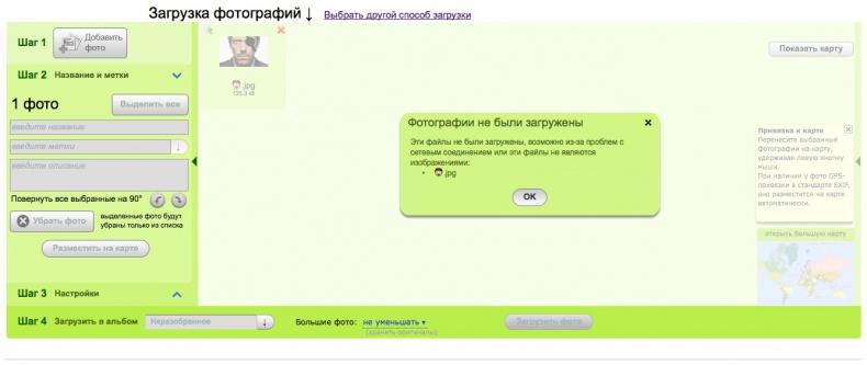 «Яндекс.Фотки» (52.51КиБ)