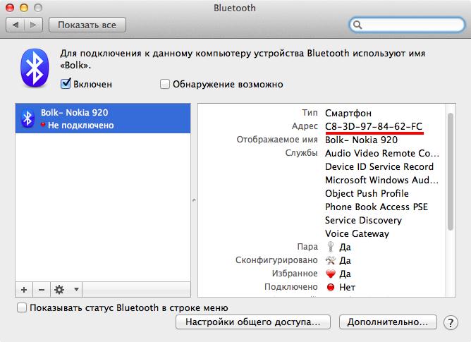 Настройки Bluetooth (80.68КиБ)