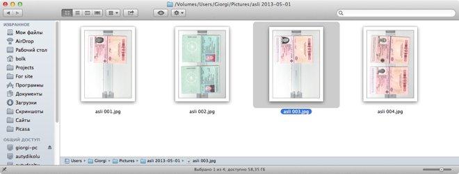Паспорта постояльцев (25.24КиБ)
