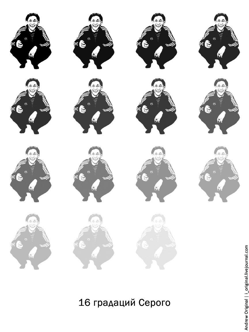 16 градаций Серого (87.54КиБ)
