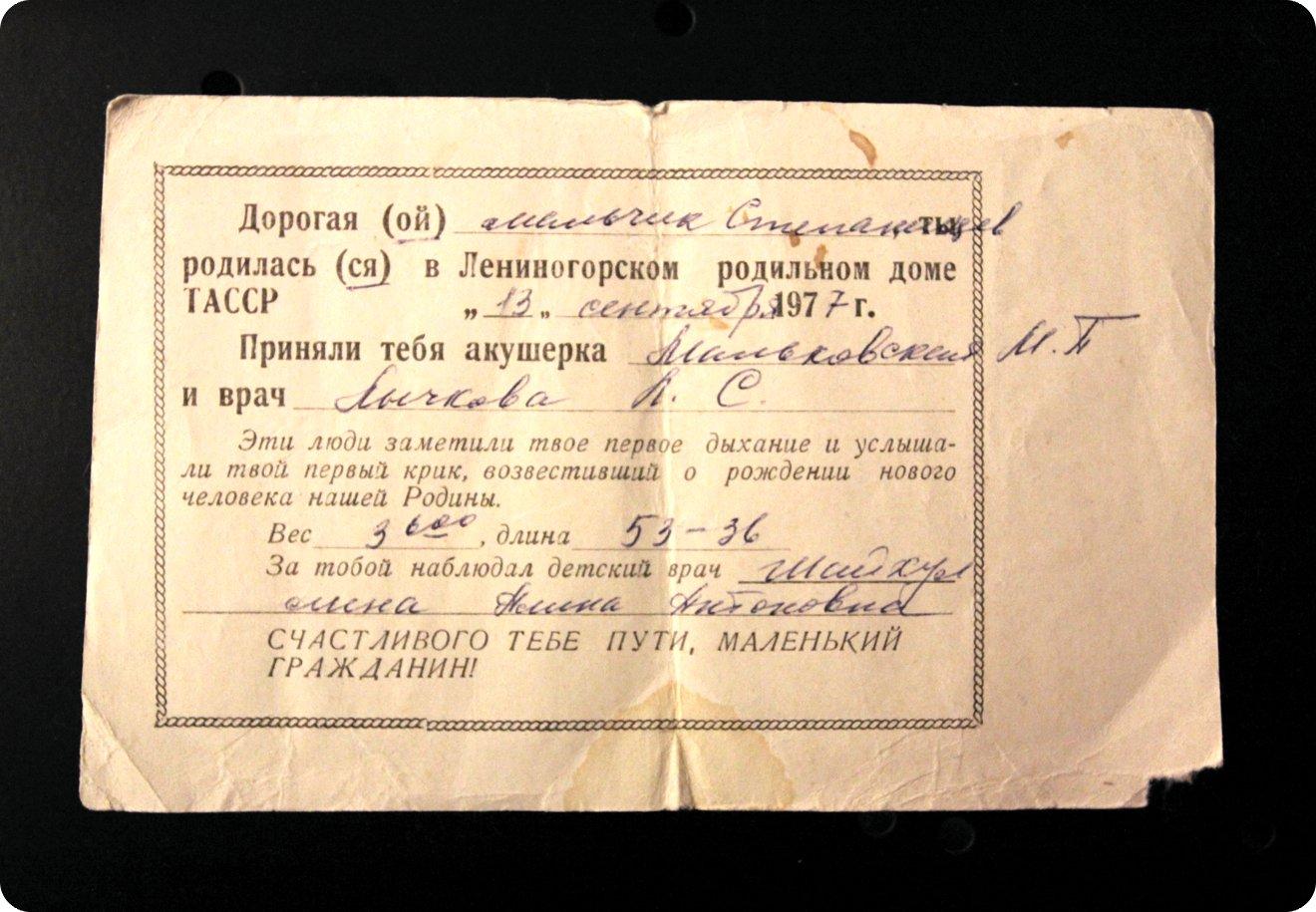 Бумага о рождении (183.46КиБ)