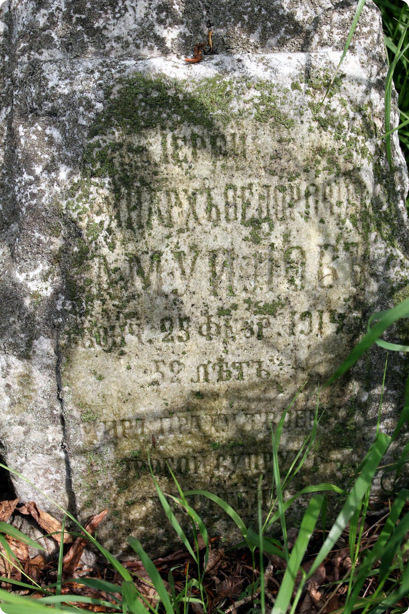 Надгробье (651.27КиБ)