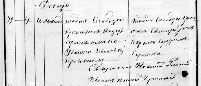 Метрика о рождении Николая (71.20КиБ)