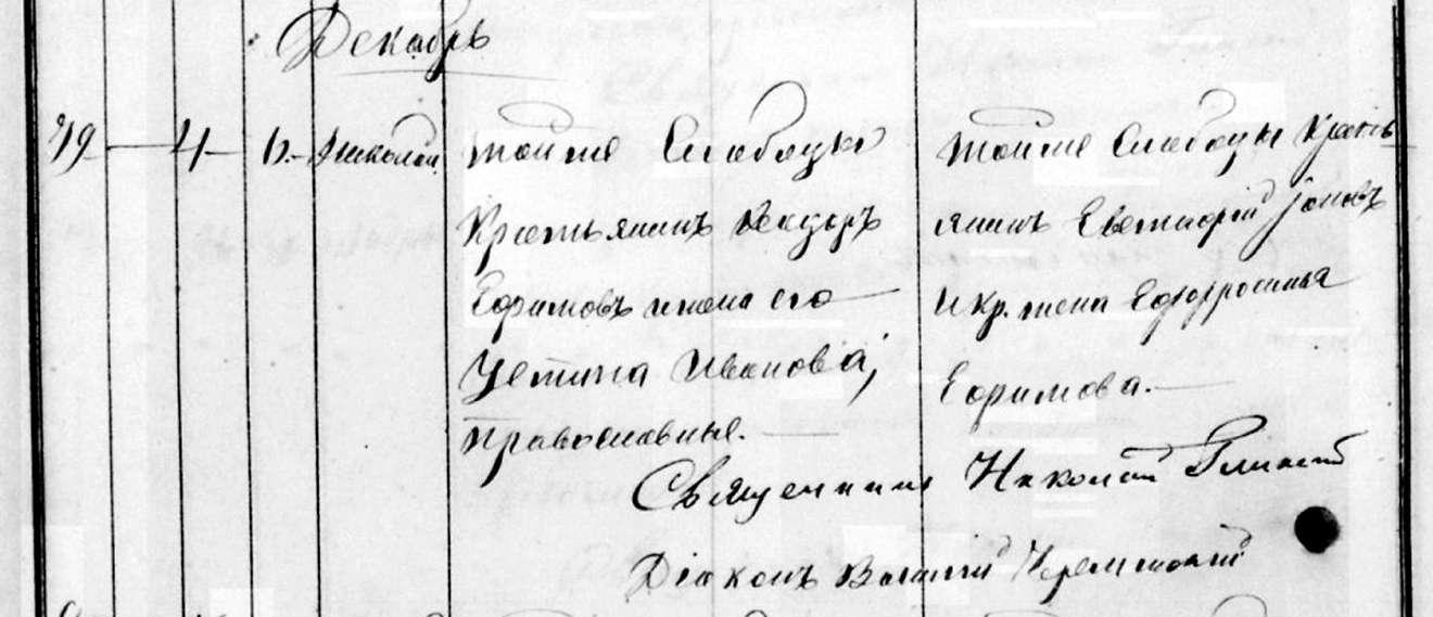 Метрика о рождении Николая (71.20КБ)