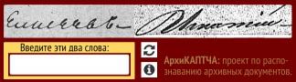 АрхиКАПТЧА (24.24КиБ)