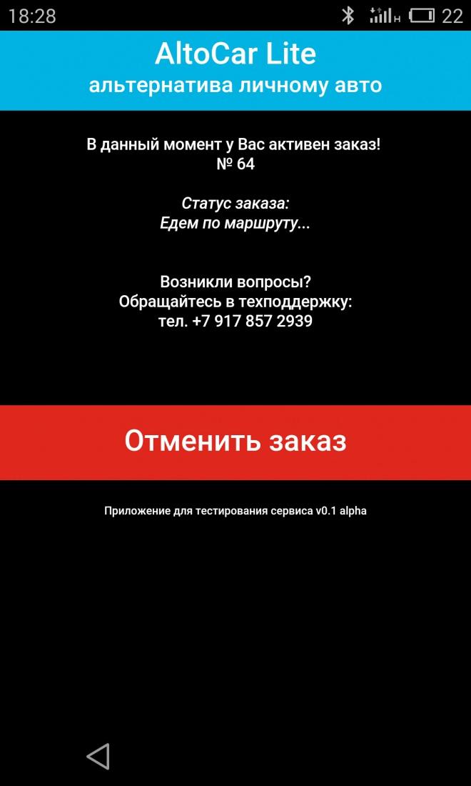 Экран состояния заказа (180.15КиБ)