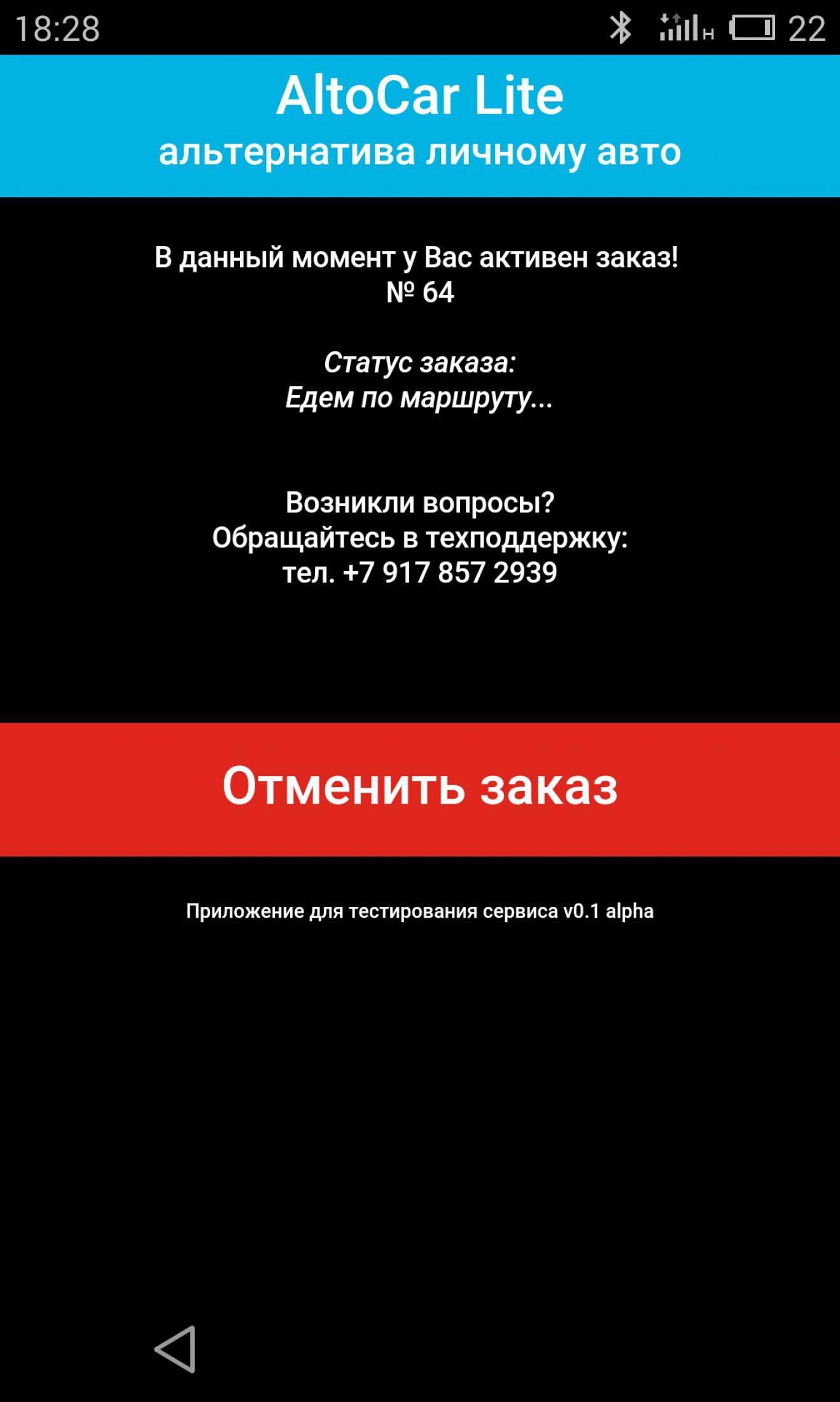 Экран состояния заказа (180.15КБ)