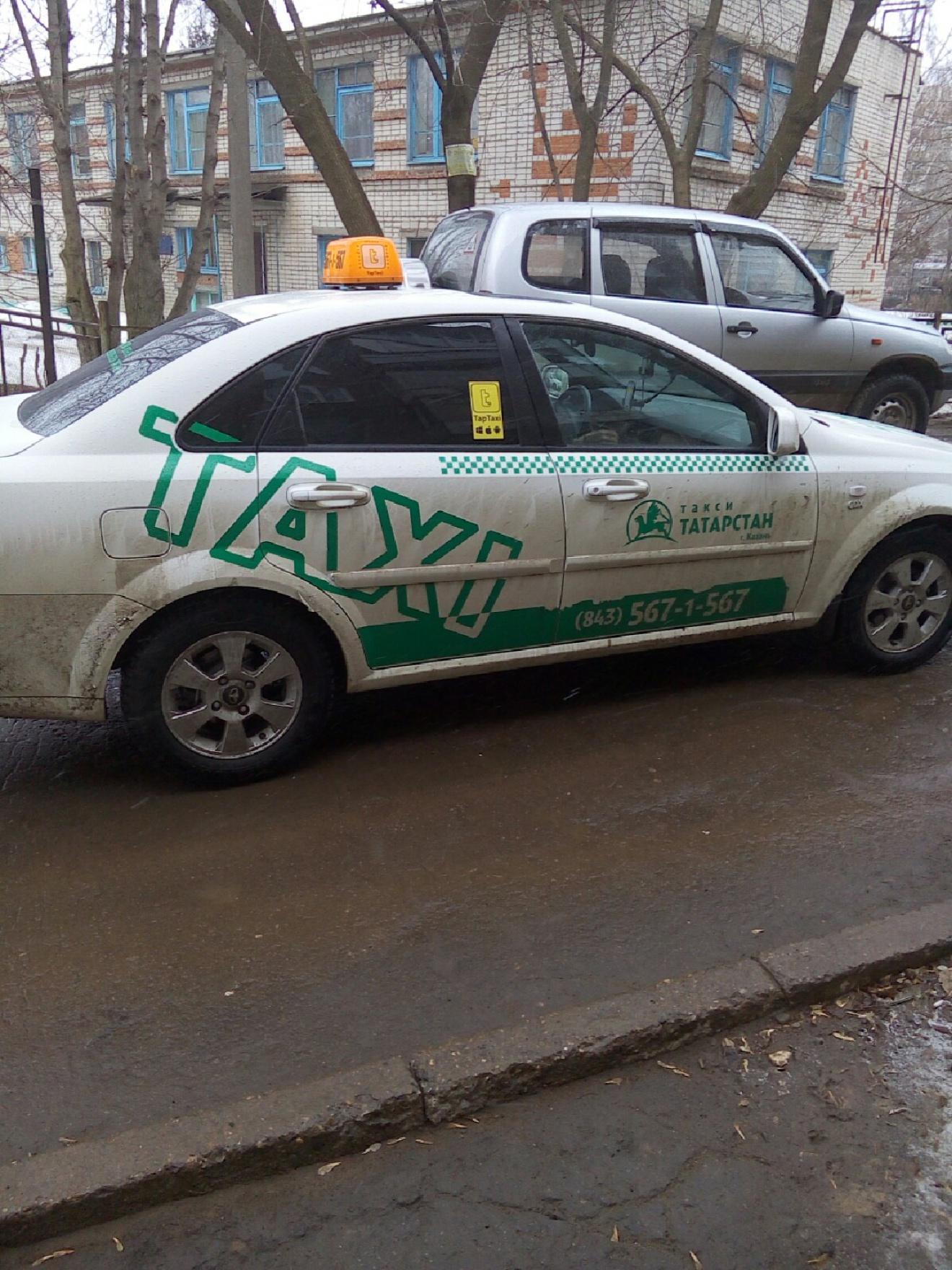 Такси (727.10КБ)