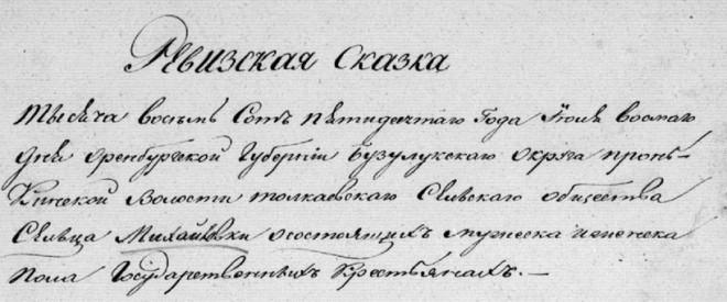 Михайловка (95.08КиБ)
