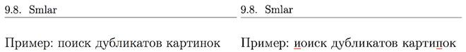 Ошибки JBIG2 (34.98КиБ)