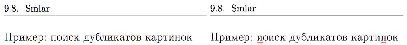 Ошибки JBIG2 (34.98КБ)