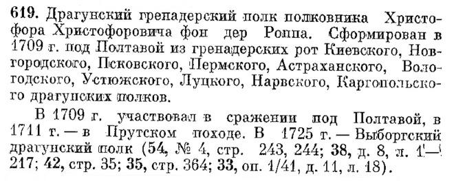 Полк фон дер Роппа (111.00КиБ)