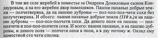 Андрей Данилович (108.69КиБ)