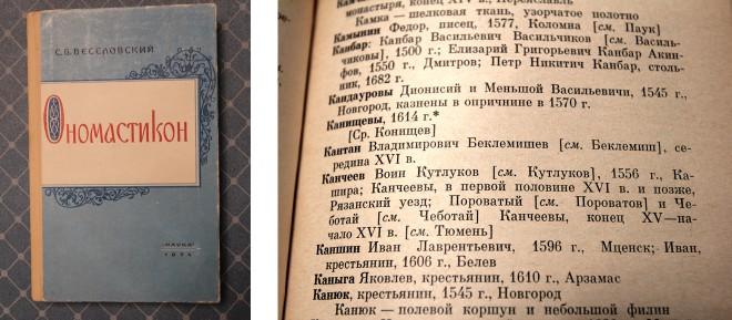 Кандауровы в «Ономастиконе» (120.46КиБ)