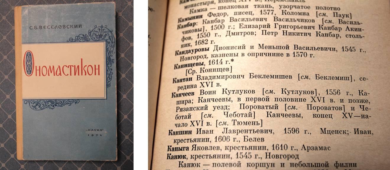 Кандауровы в «Ономастиконе» (120.46КБ)