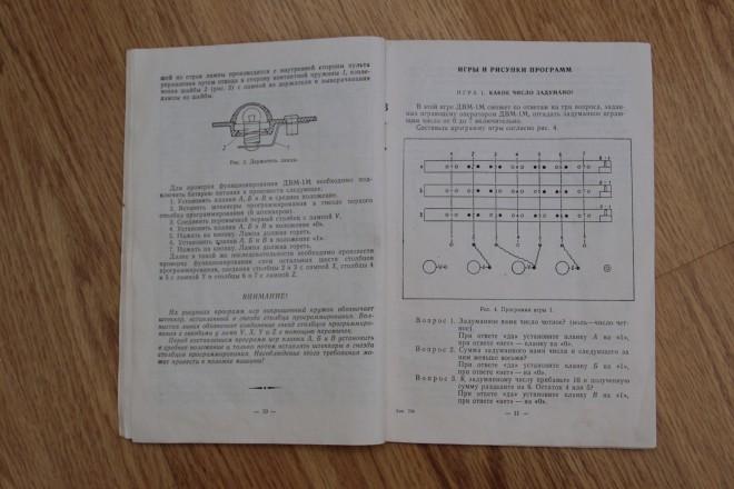 ДВМ-1М, программирование (87.08КиБ)