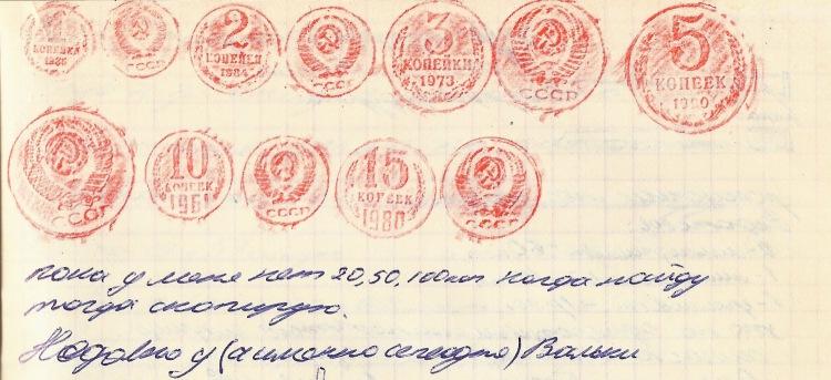 Скан из Дневника Жизни (180.86КиБ)