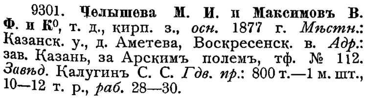 Челышева М.И., Максимов В.Ф. и Ко (49.30КиБ)