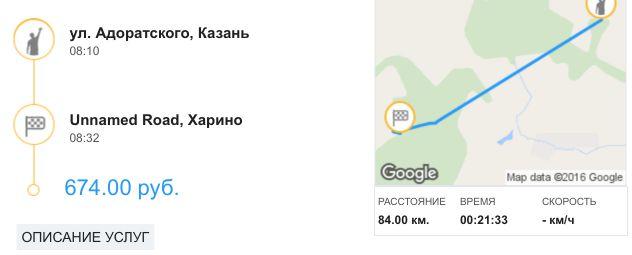 84 км за 20 минут (29.48КиБ)