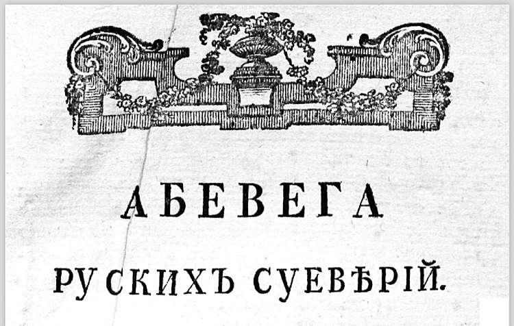 Абевега (137.77КиБ)